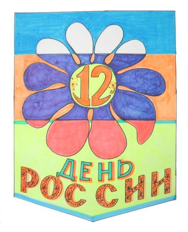 Рисунок ко дню россии 12 июня рисованные